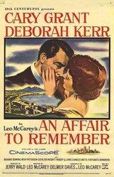 Постер к фильму «Незабываемый роман»