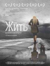 Постер к фильму «Жить»