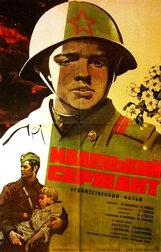 Постер к фильму «Маленький сержант»