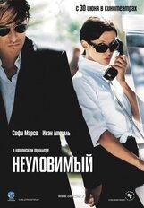 Постер к фильму «Неуловимый»