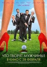 Постер к фильму «Что творят мужчины!»