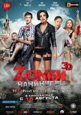 Постер к фильму «Zомби каникулы»