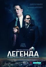 Постер к фильму «Легенда»