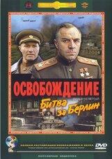 Постер к фильму «Освобождение: Битва за Берлин»