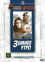 Постер к фильму «Зимнее утро»