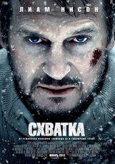 Постер к фильму «Схватка»