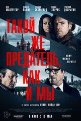 Постер к фильму «Такой же предатель, как и мы»