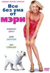 Постер к фильму «Все без ума от Мэри»