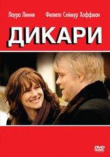 Постер к фильму «Дикари»