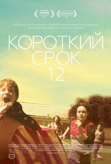 Постер к фильму «Короткий срок 12»