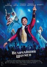Постер к фильму «Величайший шоумен»