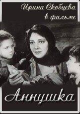 Постер к фильму «Аннушка»