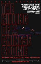 Постер к фильму «Убийство китайского букмекера»