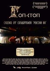 Постер к фильму «Гоп-стоп»