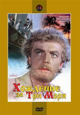 Постер к фильму «Хождение за три моря»