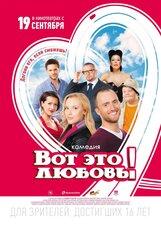 Постер к фильму «Вот это любовь!»
