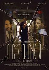Постер к фильму «Осколки»