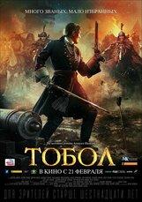 Постер к фильму «Тобол»