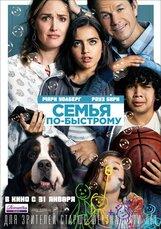 Постер к фильму «Семья по-быстрому»