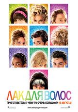 Постер к фильму «Лак для волос»