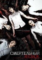 Постер к фильму «Смертельный звонок»