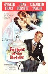 Постер к фильму «Отец невесты»