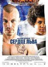 Постер к фильму «Сердце льва»