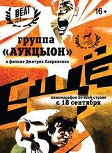 Постер к фильму «Ещё»