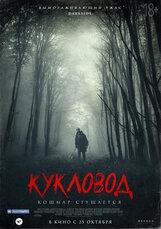 Постер к фильму «Кукловод»
