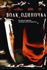 Постер к фильму «Волк _одиночка»