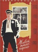 Постер к фильму «Живет такой парень»