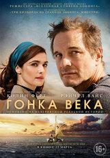 Постер к фильму «Гонка века»