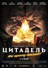 Постер к фильму «Утомленные солнцем 2: Цитадель»