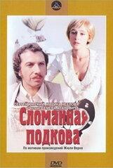 Постер к фильму «Сломанная подкова»