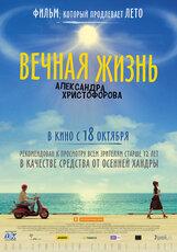 Постер к фильму «Вечная жизнь Александра Христофорова»