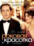 Постер к фильму «Роковая красотка»