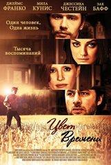 Постер к фильму «Цвет времени»