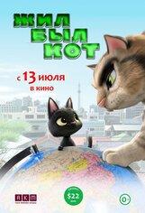 Постер к фильму «Жил был кот»