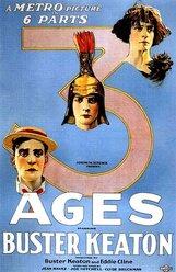 Постер к фильму «Три эпохи»