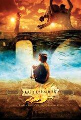 Постер к фильму «Зеркальная маска»