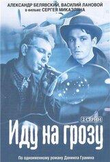Постер к фильму «Иду на грозу»