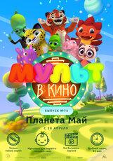 Постер к фильму «МУЛЬТ в кино. Выпуск №74. Планета Май! »