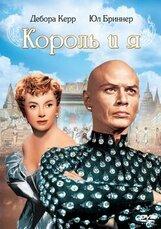 Постер к фильму «Король и я»