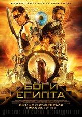 Постер к фильму «Боги Египта»
