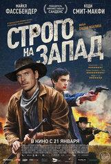 Постер к фильму «Строго на запад»