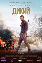 Постер к фильму «Дикий»