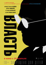 Постер к фильму «Власть»