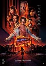 Постер к фильму «Ничего хорошего в отеле «Эль Рояль»»