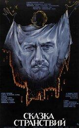 Постер к фильму «Сказка странствий»