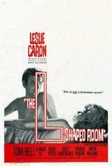 Постер к фильму «Угловая комната»